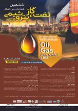 پوستر ششمین همایش بین المللی نفت، گاز، پتروشیمی و HSE