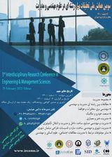پوستر سومین همایش ملی تحقیقات میان رشته ای در علوم مهندسی و مدیریت