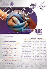 پوستر سومین کنفرانس بین المللی صلح پژوهی