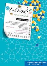پوستر پنجمین همایش ملی تربیت معلم