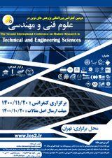 پوستر دومین کنفرانس بین المللی پژوهش های نوین در علوم فنی و مهندسی