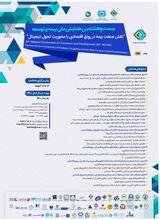 پوستر بیست و هشتمین همایش بیمه و توسعه