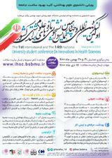 پوستر چهاردهمین همایش دانشجویی تازه های علوم بهداشتی کشور